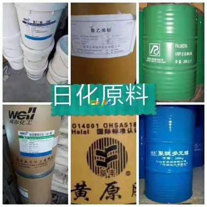 鑫鑫化工回收公司