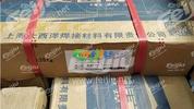 邢台市隆尧县附近长期大量求购焊条